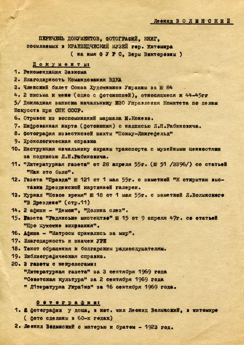 03_ZhitomirArchive1001