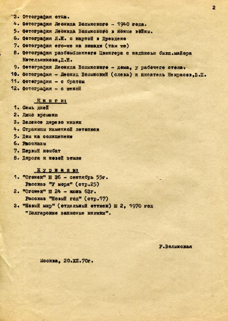 04_ZhitomirArchive1002