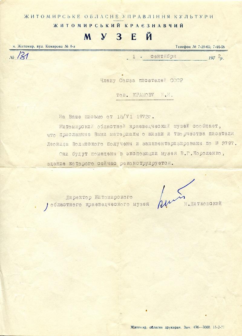 05_ZhitomirArchive1003