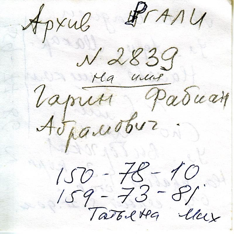 08_ZhitomirArchive1003