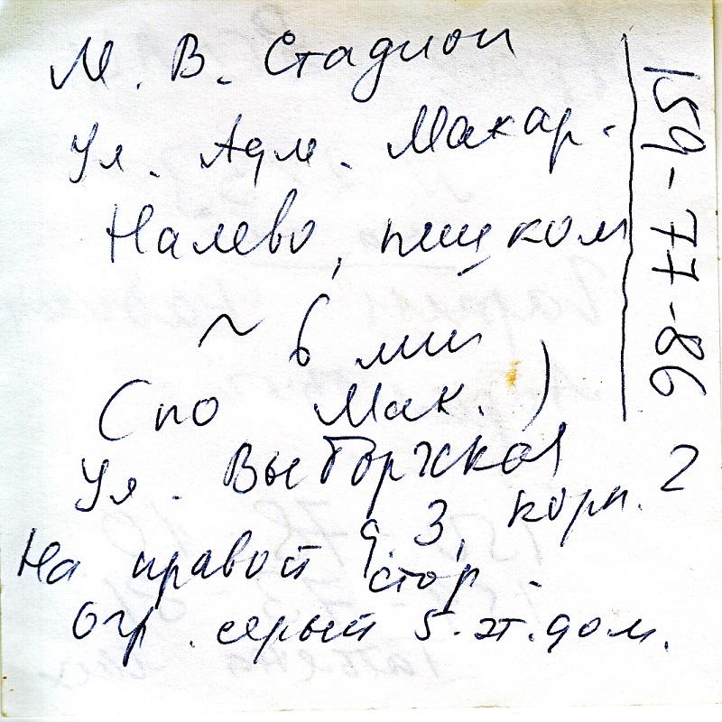 09_ZhitomirArchive1003