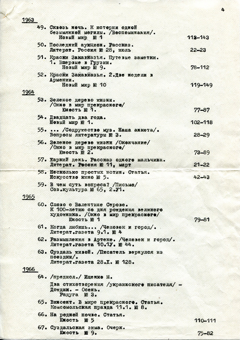 BibliografiaVolynDo1970004