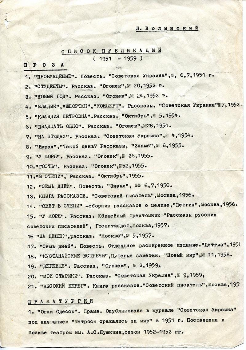 BibliografiaVolynskogo19511959001