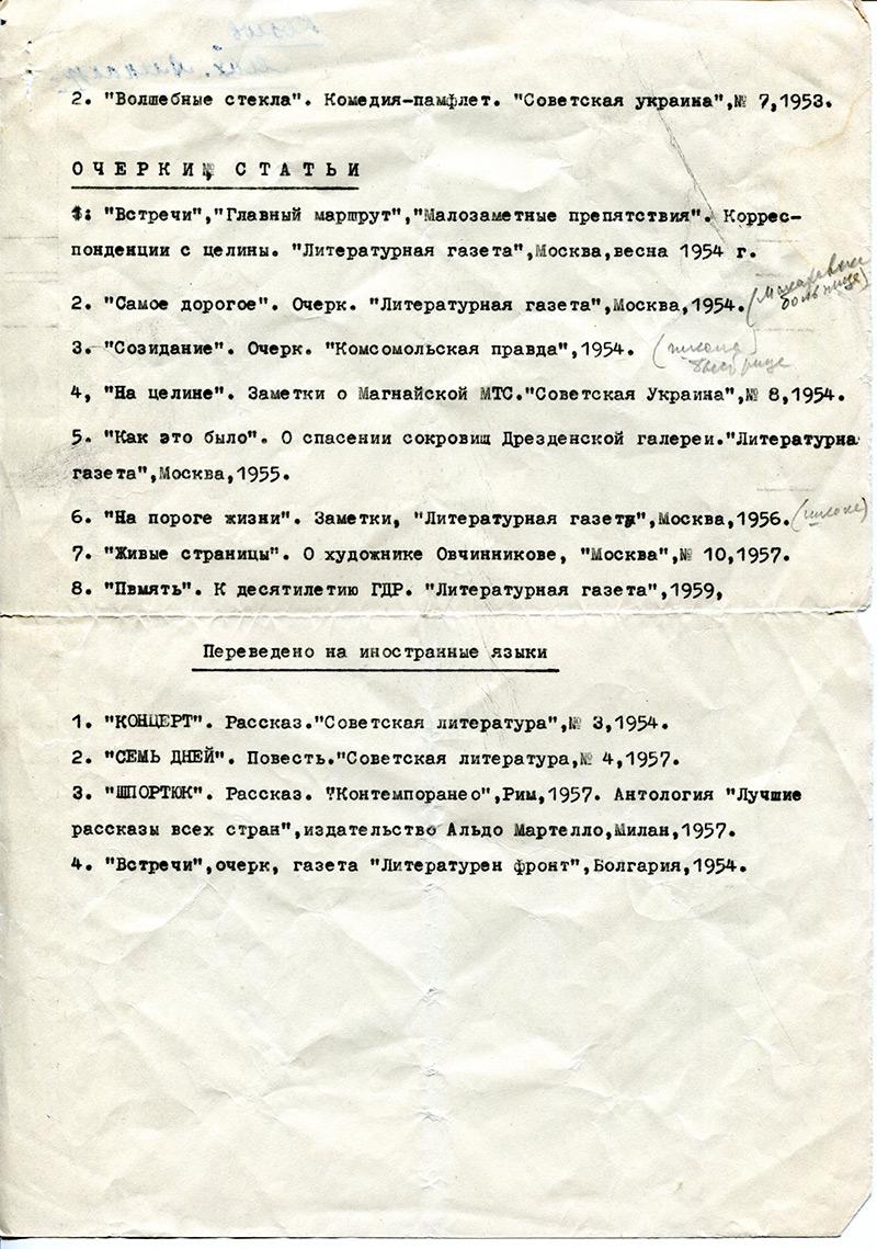 BibliografiaVolynskogo19511959002