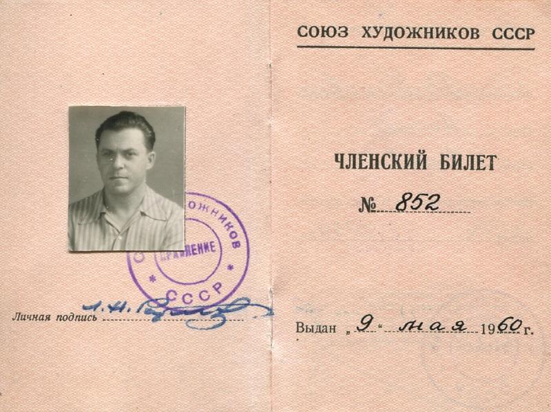 DedBiletSojuzaChudozhnik005