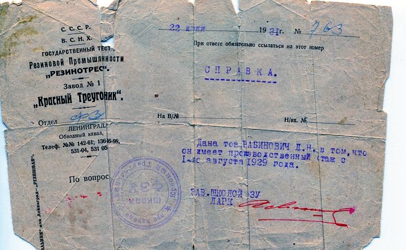 DedSpravkaRabota1931002