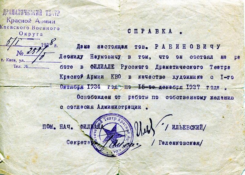 справка из Русского драматического театра