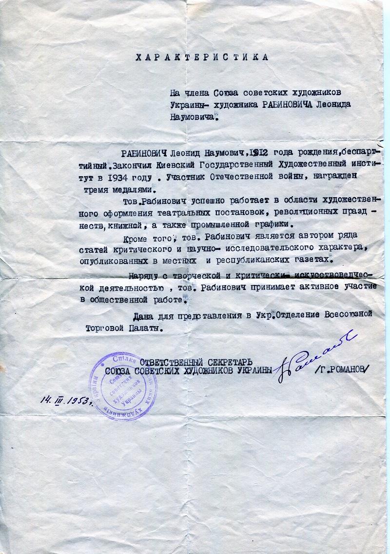 DedSpravkaTeatr1953001