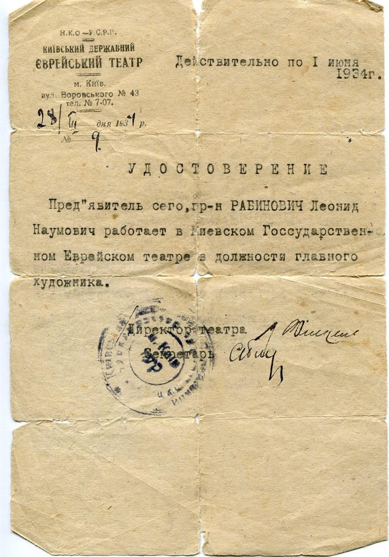 Удостоверение Главного художника Еврейского театра в Киеве