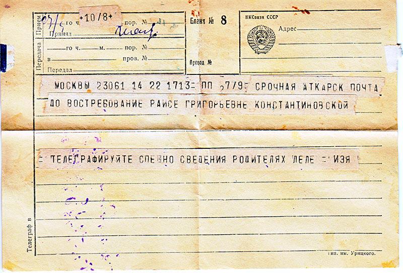 IzyaIscetDedaRoditelej1941