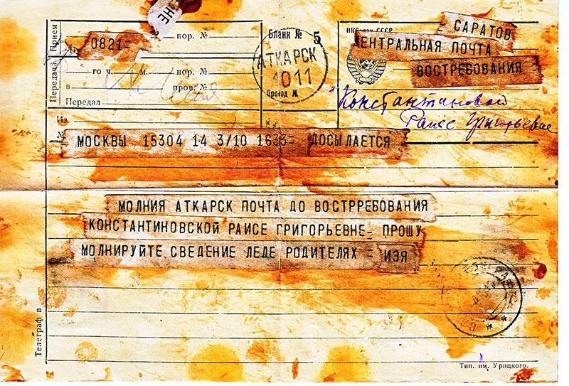 IzyaSnovaIscetDedaRoditelej1941