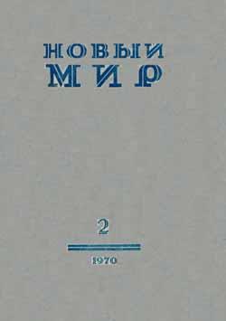 «Новый мир», 1970, № 2, стр. 102-117