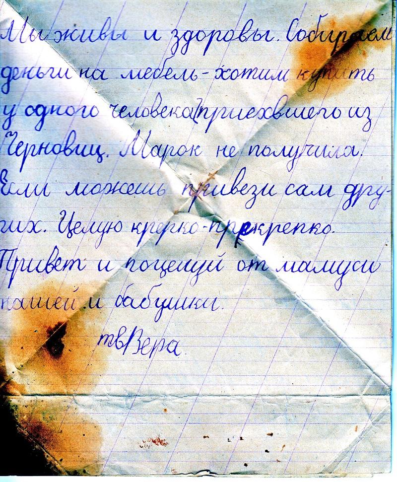 OtVerochkiZhdetVozvrascenijaOtza1945Retro