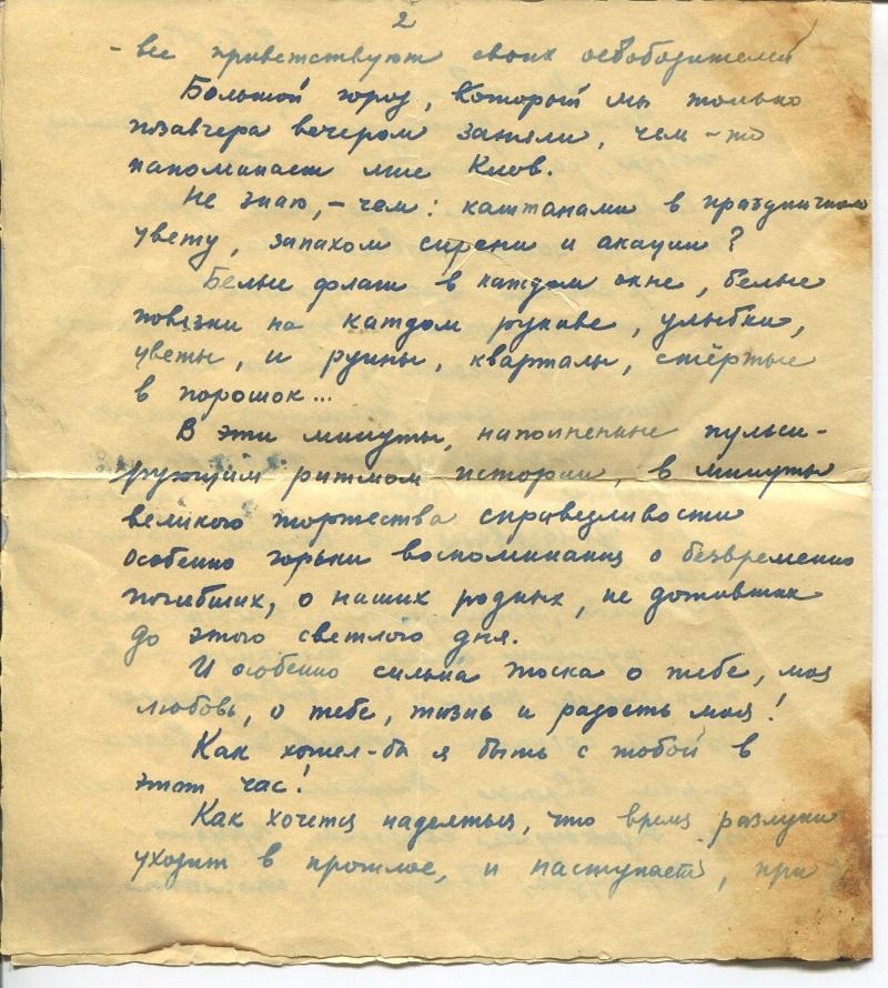 PismoRbinovichaVolynskogoZheneVDenPobedy 1