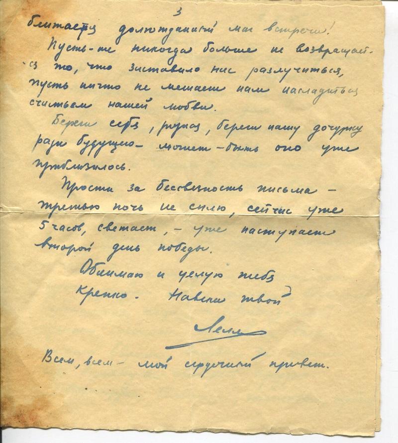 PismoRbinovichaVolynskogoZheneVDenPobedy 2