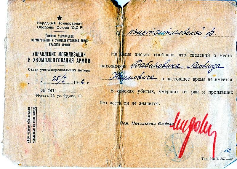 RabinovichNetIzvestij1942Janvar
