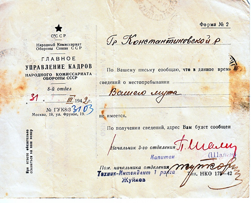 RabinovichNetIzvestij1942Mart