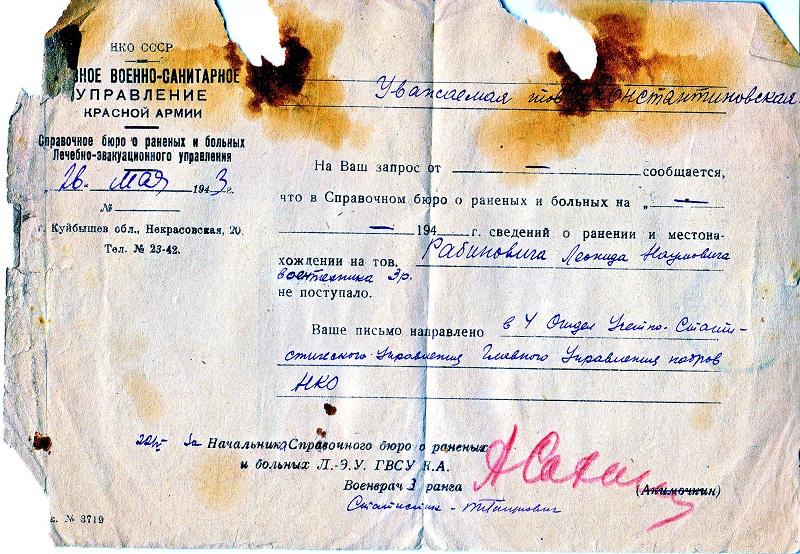 RabinovichNetIzvestij1943