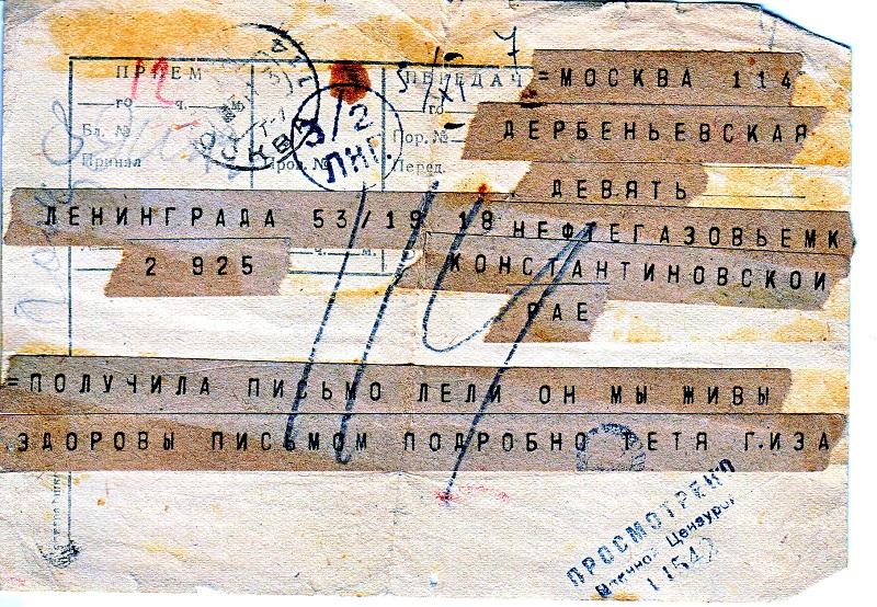 TelegrammaGizyDedNashelsja1943