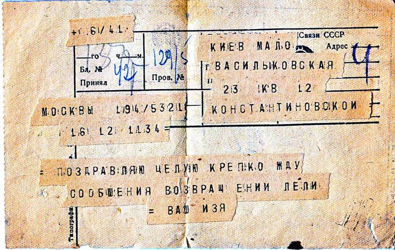TelegrammaIziKonezVojny