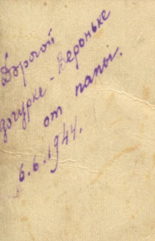 VolynskFotoVoennyjBilet1944 1
