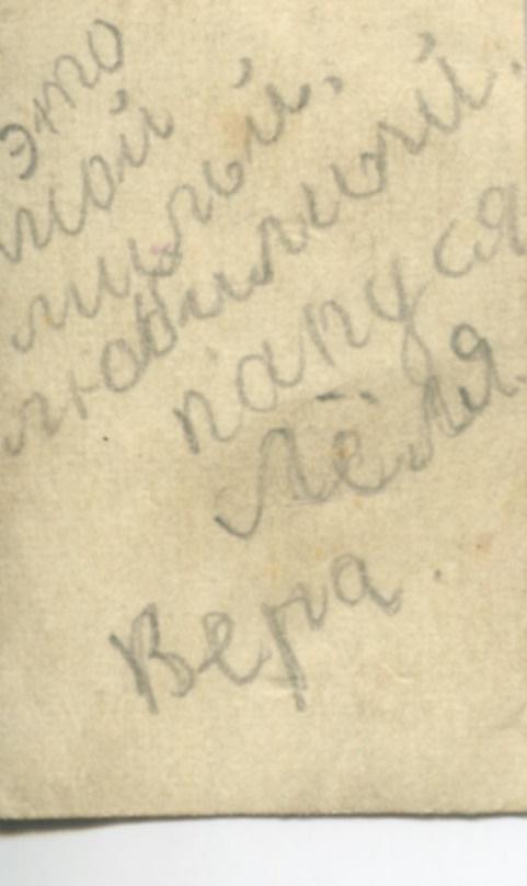 VolynskFotoVoennyjBilet1944 2