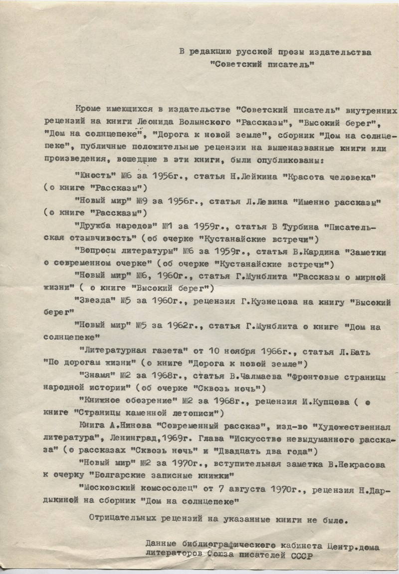 01-BibliografiaPressaSuVolynskyBabulja