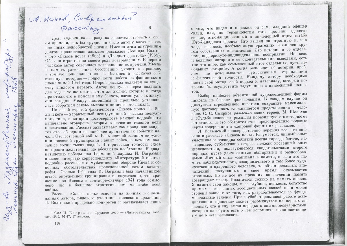 01-NinovIzKnigiSovremennyjRasskaz1969
