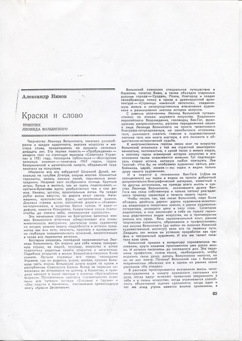 01-NinovKraskiISlovo1973