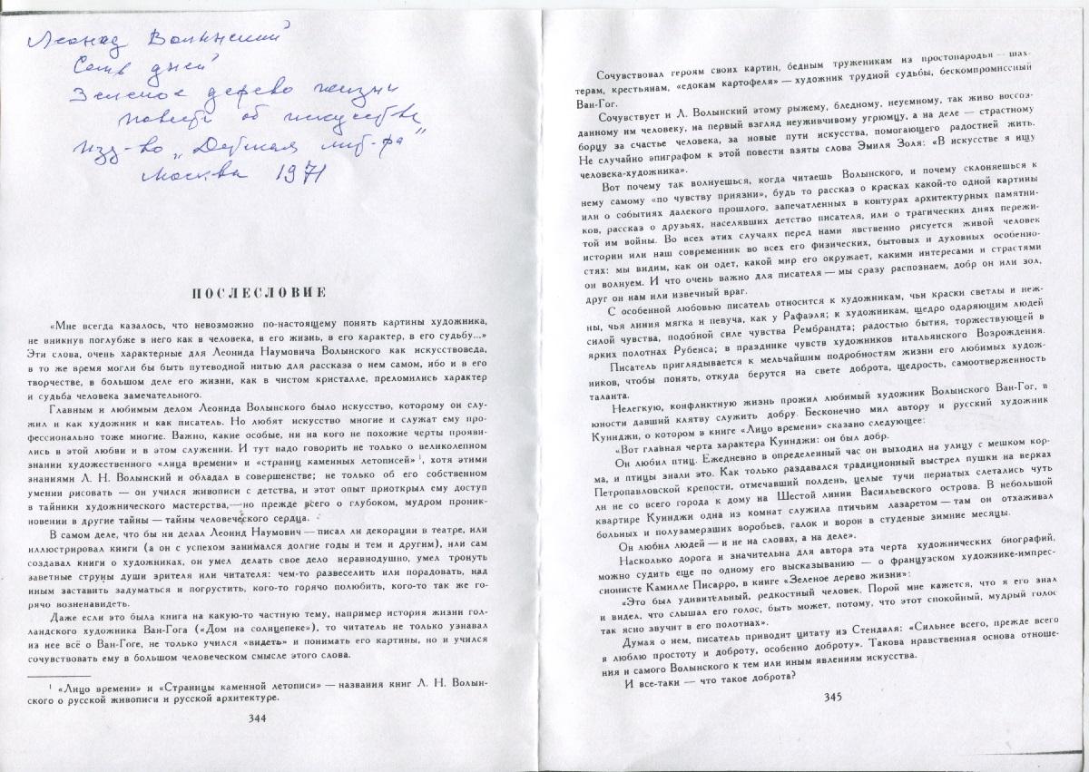 01-PosleslovieGolovanovoj1971