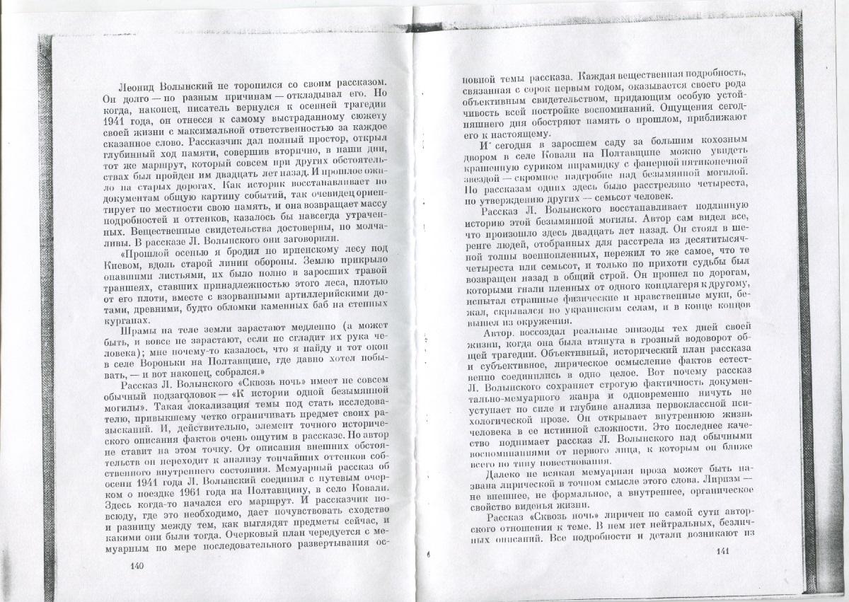 02-NinovIzKnigiSovremennyjRasskaz1969 1