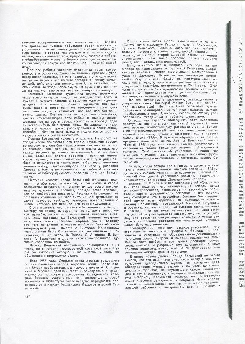 02-NinovKraskiISlovo1973 1