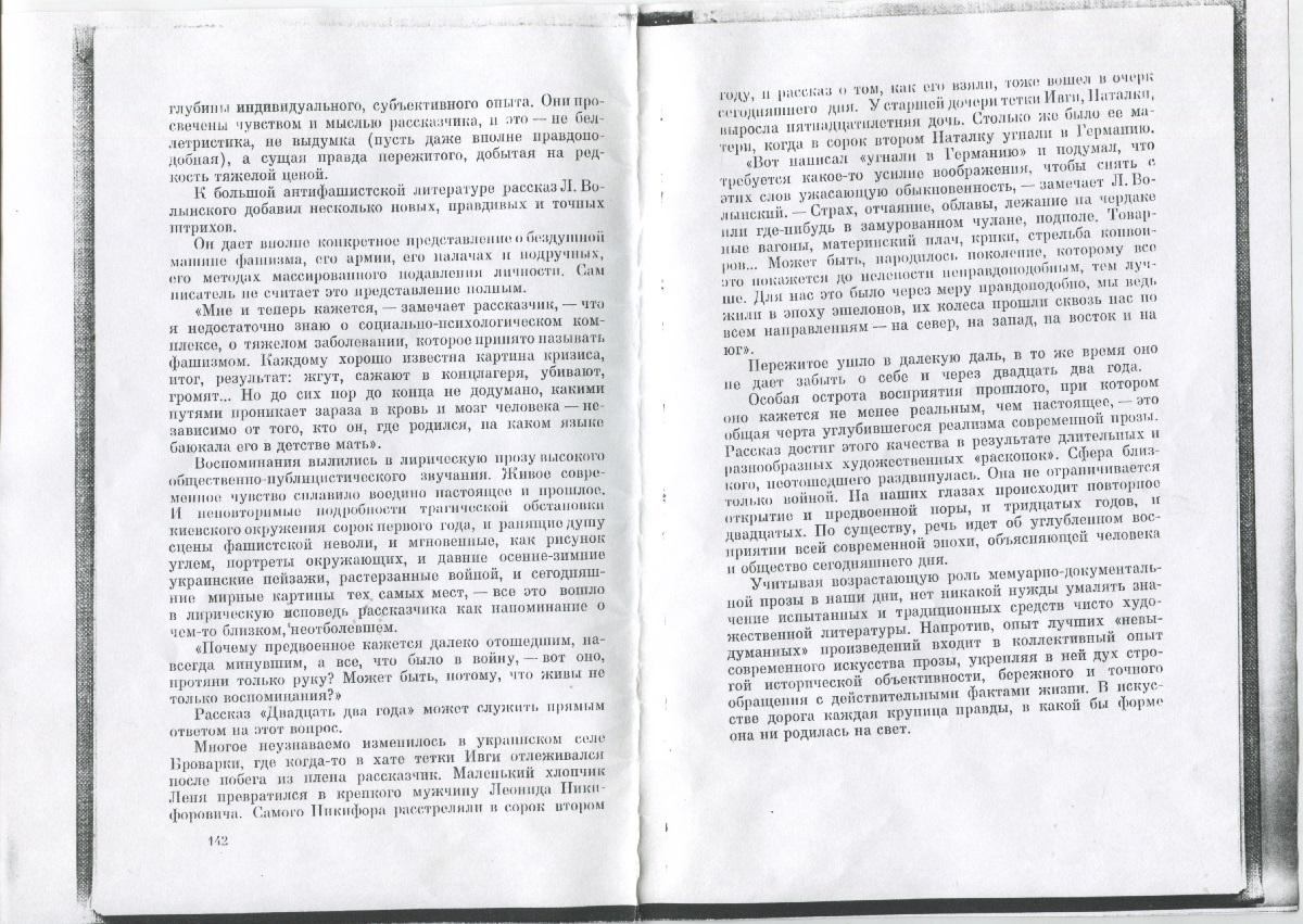 03-NinovIzKnigiSovremennyjRasskaz1969 2
