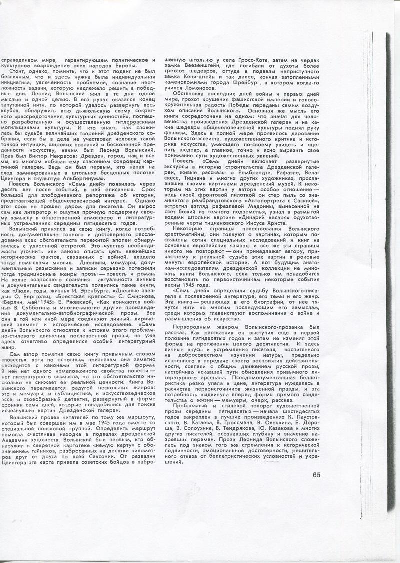 03-NinovKraskiISlovo1973 2