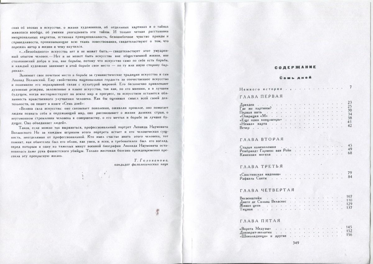 03-PosleslovieGolovanovoj1971