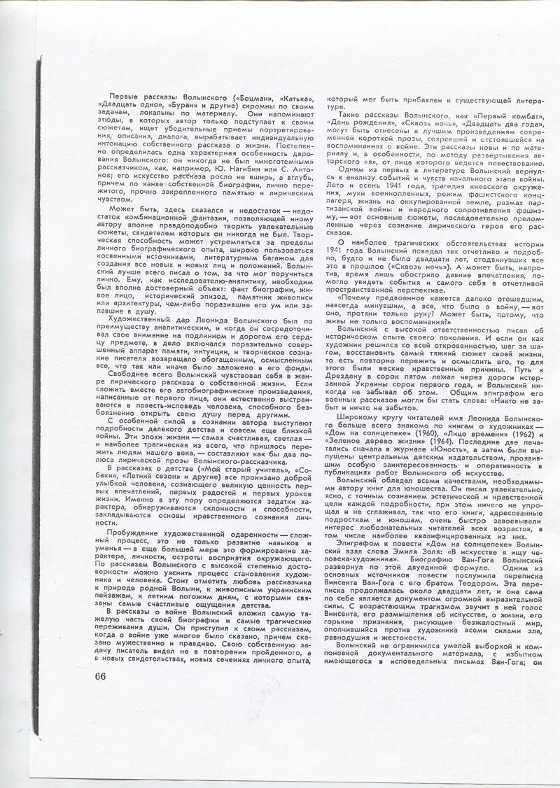 04-NinovKraskiISlovo1973 3