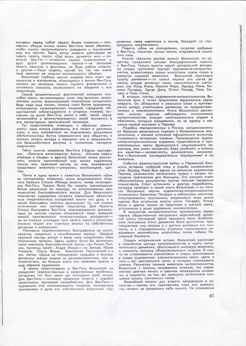 05-NinovKraskiISlovo1973 4