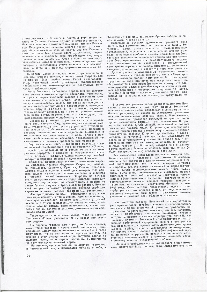 06-NinovKraskiISlovo1973 5