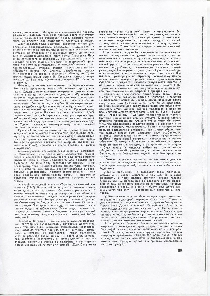 07-NinovKraskiISlovo1973 6
