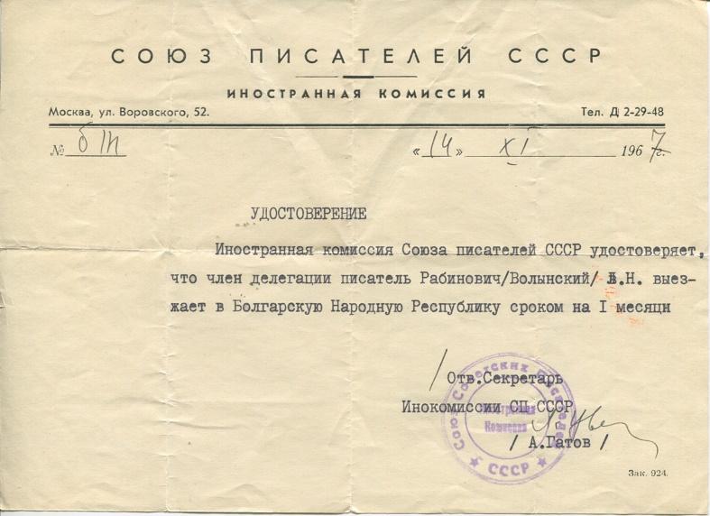VolynskBolgarijaPoezdka